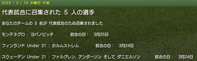 20200320news_daihyo