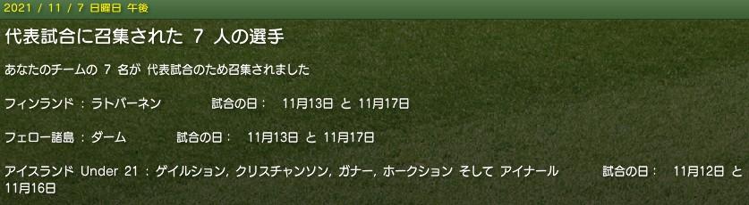 20211107news_daihyo