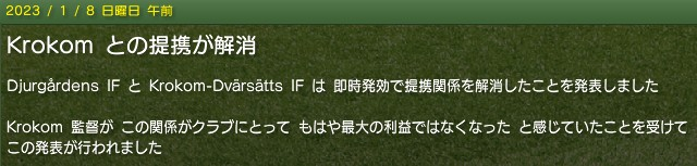 20230108news_kaisyo