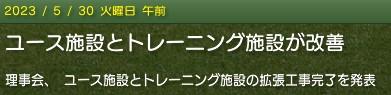 20230530news_kaizen