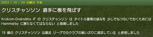 20231029news_geki