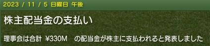 20231105news_haito