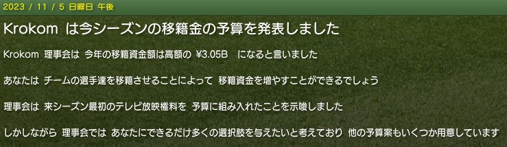 20231105news_yosan