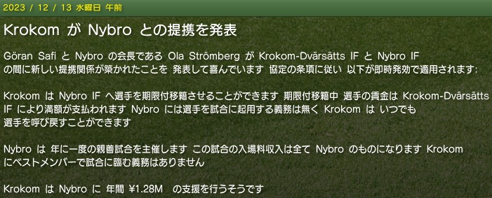 20231213news_teikei