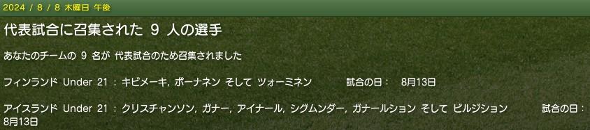 20240808news_daihyo