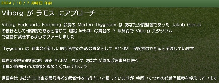 20241007news_viborg