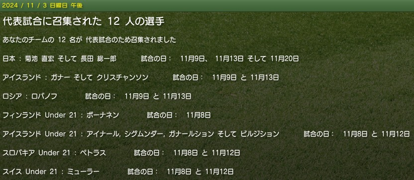 20241105news_daihyo