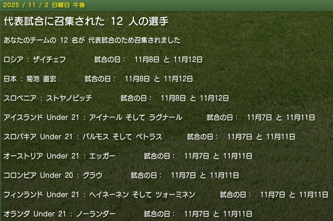 20251102news_daihyo