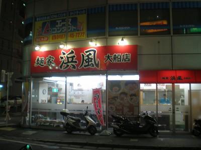 hamakaze1.jpg