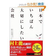 日本でいちばん大切にしたい会社・・・坂本光司著