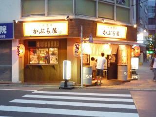 itabashi 2