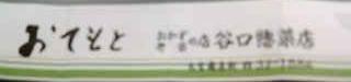 谷口惣菜店のハシ袋2009-06-26