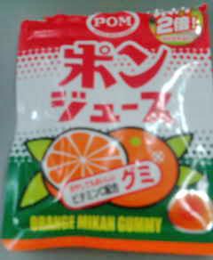 ポンジュースグミ(袋)090714