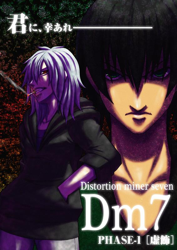 DM7 2