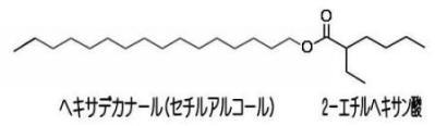 2EH-1 2-エチルヘキサン酸セチル