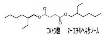 2EH-3 コハク酸ジエチルヘキシル