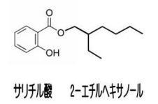 2EH-6 サリチル酸エチルヘキシル