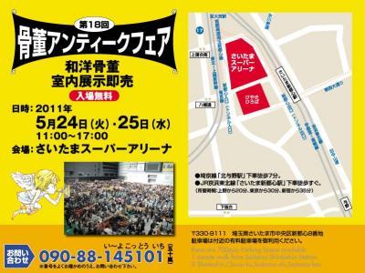 やよいさんイベント1convert_20110521220455
