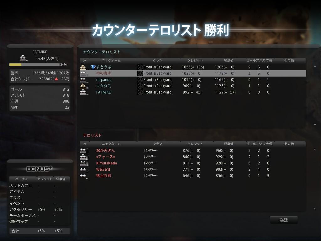 クラン戦 キマシタワー1
