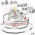 ふゆさんのケーキ