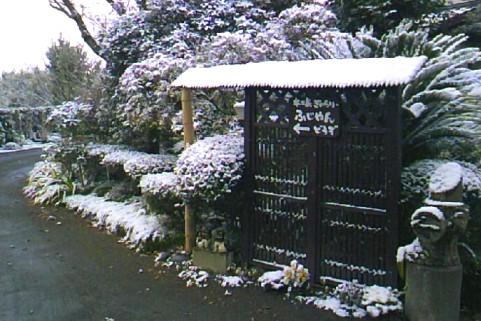 09.雪~看板。