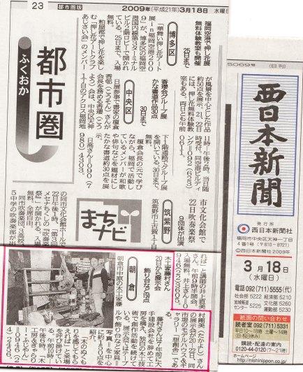 西日本新聞 ~ (09.3.18 掲載)