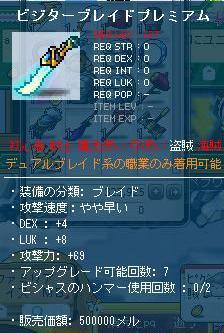 Maple_110802_183138_0461.jpg