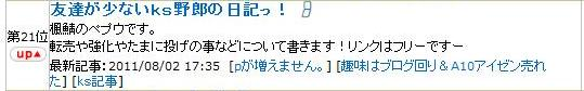 Maple_110803_183535_0470.jpg