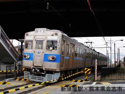 新須屋駅にて