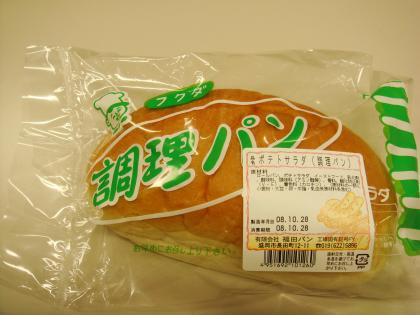 ポテトサラダ1