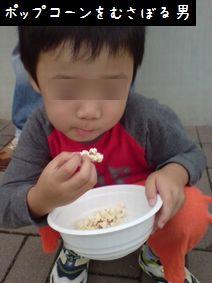 ポップコーン食べてますw