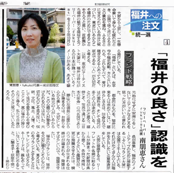 110408朝日新聞 「福井の良さ」