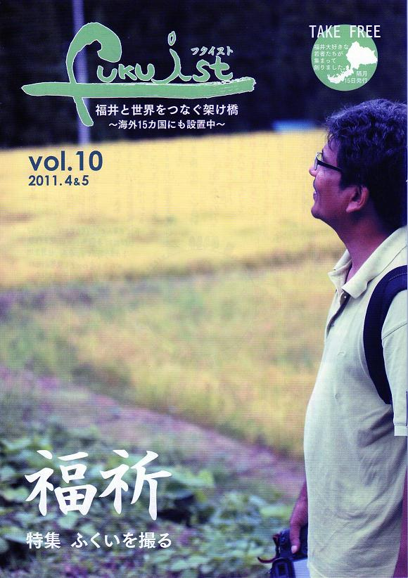 第10号表紙(小)