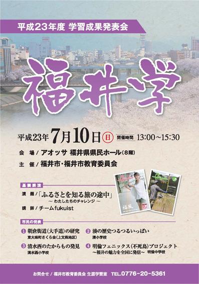 平成23年度「福井学」学習成果発表会(チラシ両面)_ページ_1ブログ用
