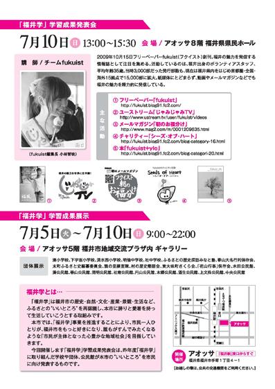 平成23年度「福井学」学習成果発表会(チラシ両面)_ページ_2ブログ用