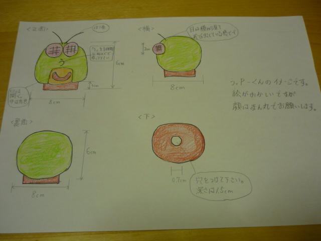 うっP~くん制作図