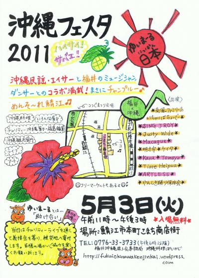 okinawa_convert_20110502105431.jpg