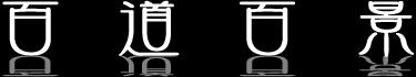 百道百景(ももちひゃっけい)ロゴ