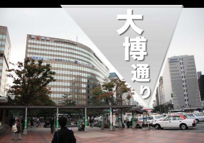 博多駅から見た大博通り