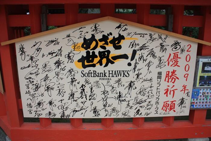 筥崎八幡宮(箱崎宮)絵馬