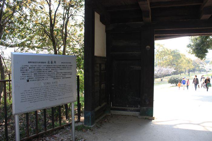 名島門(なじまもん)