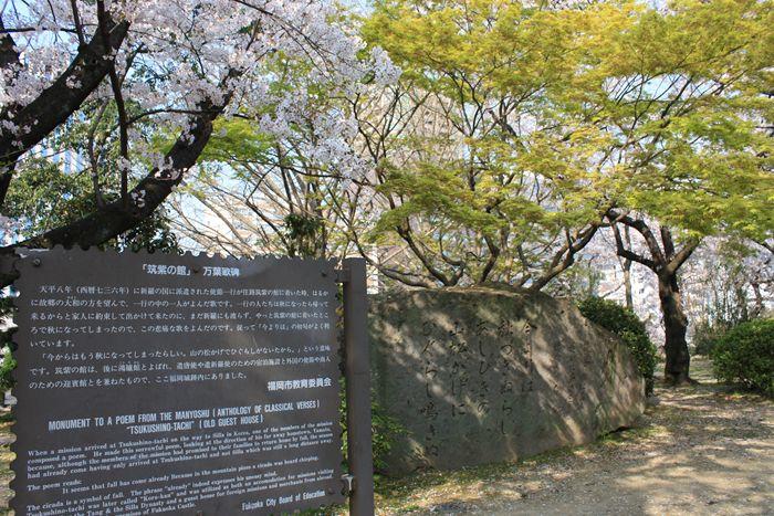 筑紫の館 万葉歌碑