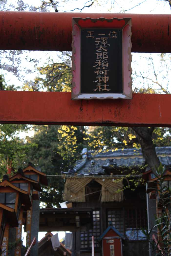 西公園にあった孫太郎稲荷神社