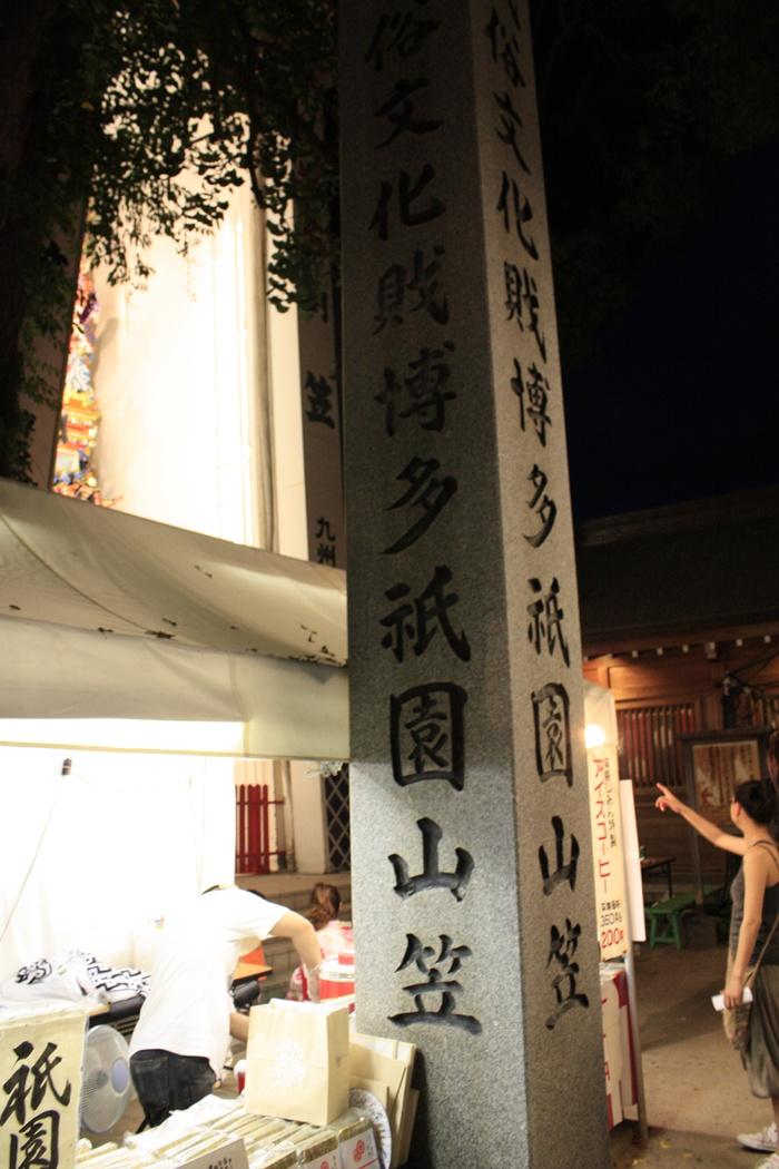 博多祇園山笠 追い山 櫛田神社にて