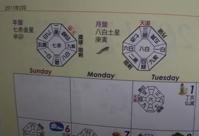 2011カレンダー手帳5