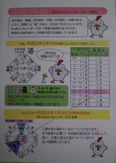2011カレンダー手帳8