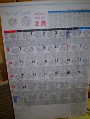 2011年カレンダー1