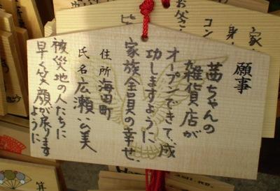 319松山神社絵馬