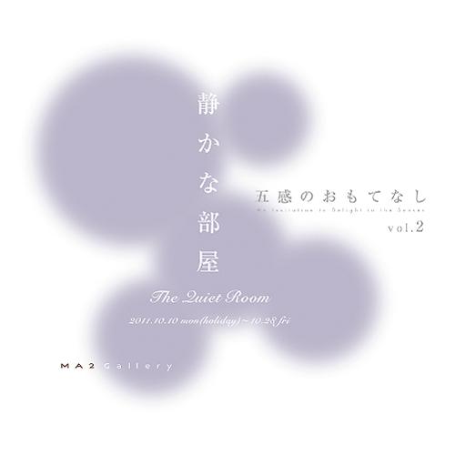 omotenashi2.jpg