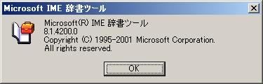 IME辞書ツールバージョン